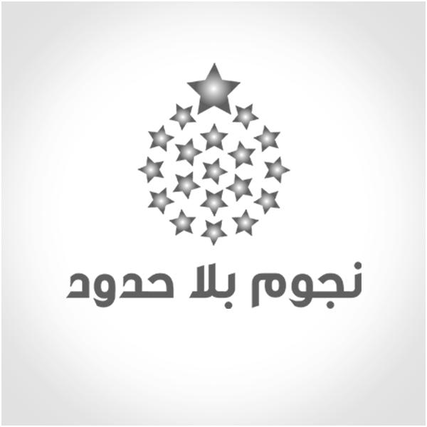 نجوم بلا حدود