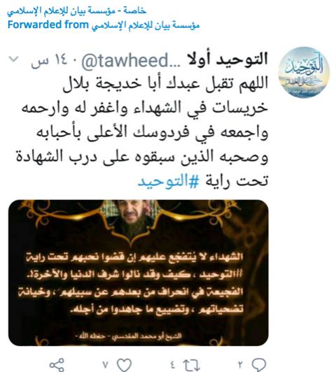 الجولاني تلاعب بقادة حراس الدين ومقتل بلال خريسات ضربة موجعة للتنظيم