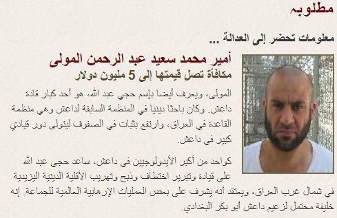 زعيم داعش الجديد ضابط سابق في الجيش العراقي
