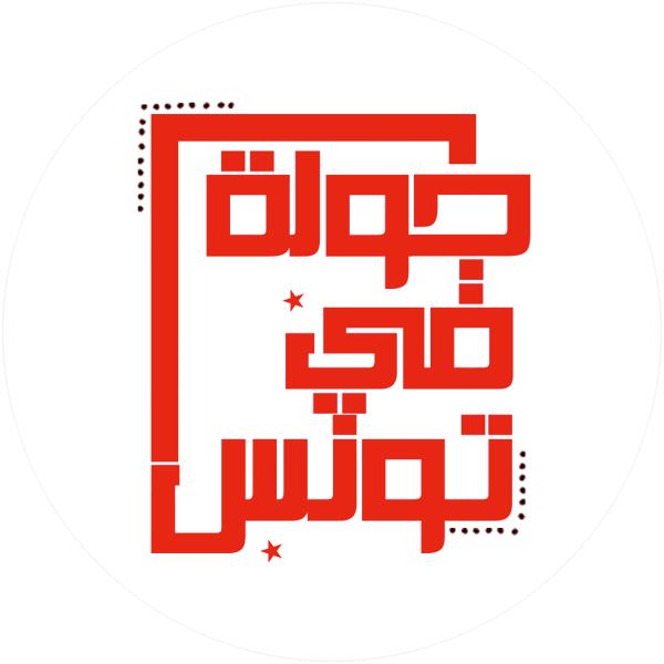 Price in Tunisia