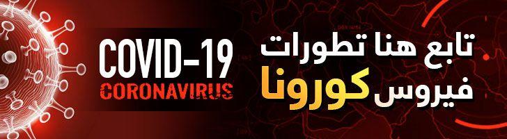 تابع هنا تطورات فيروس كورونا