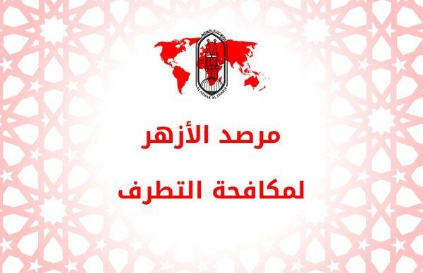 تقرير لمرصد الأزهر يكشف استغلال داعش لكورونا في تحقيق مصالحه الخبيثة