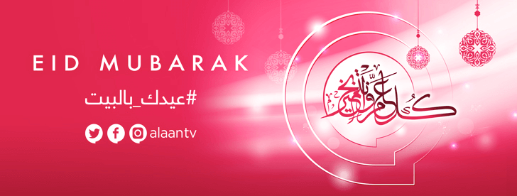 Eid Fitr Mubarak