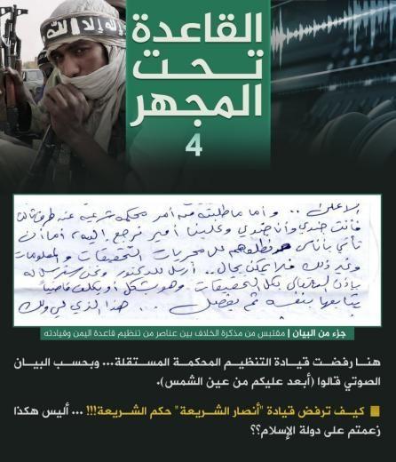التطهير العرقي: ألهذا تتخلص القاعدة في شبه جزيرة العرب من أبنائها؟