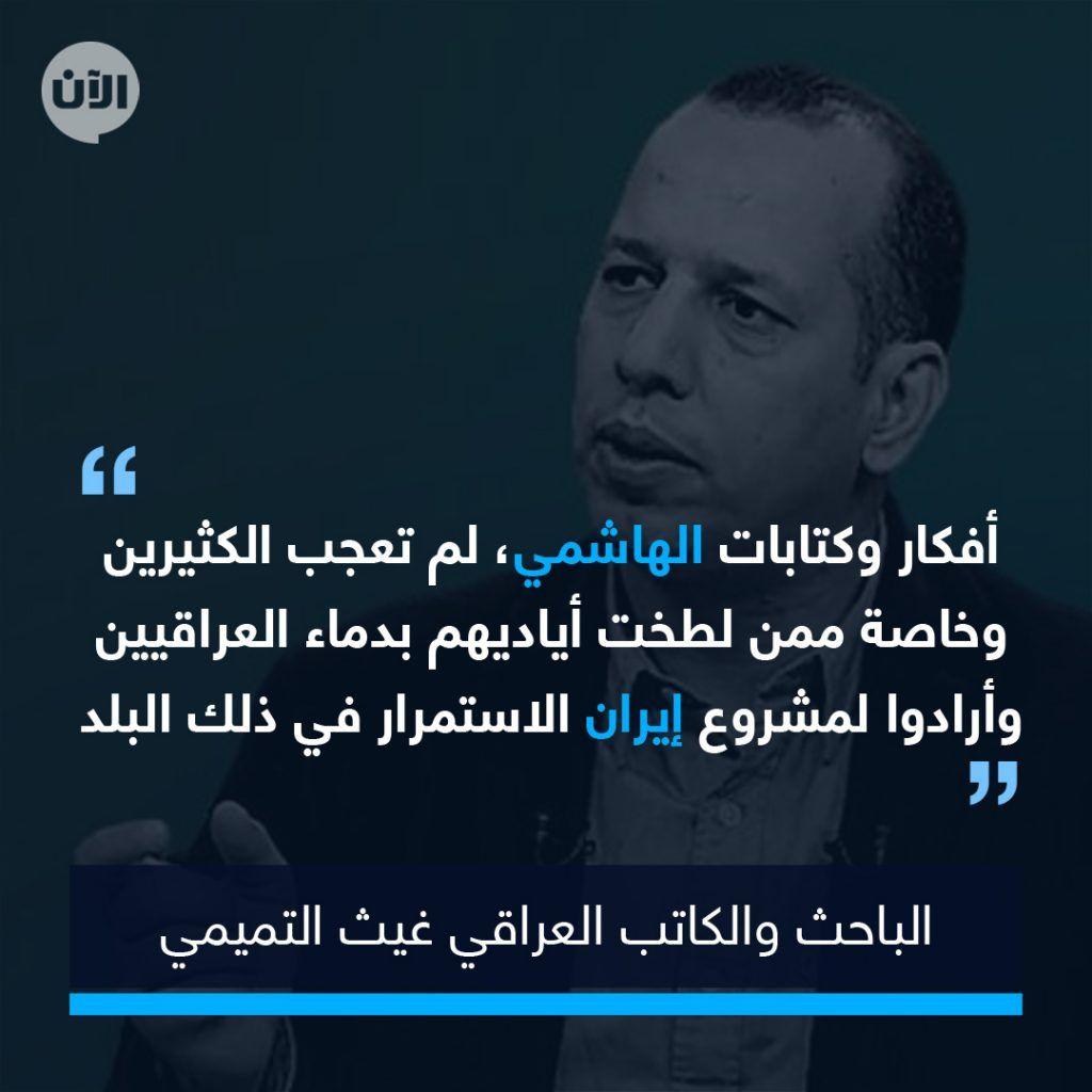 التميمي: اغتيال هشام الهاشمي بمثابة إعلان حرب من قبل الجماعات المارقة