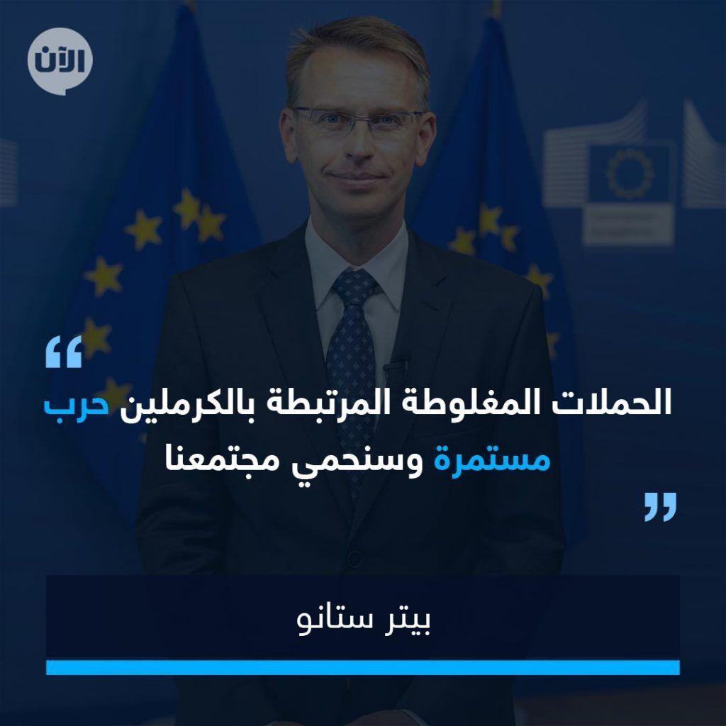 مسؤول أوروبي: الحملات الروسية المغلوطة المرتبطة بالكرملين تهدد مجتمعنا وسنواجهها