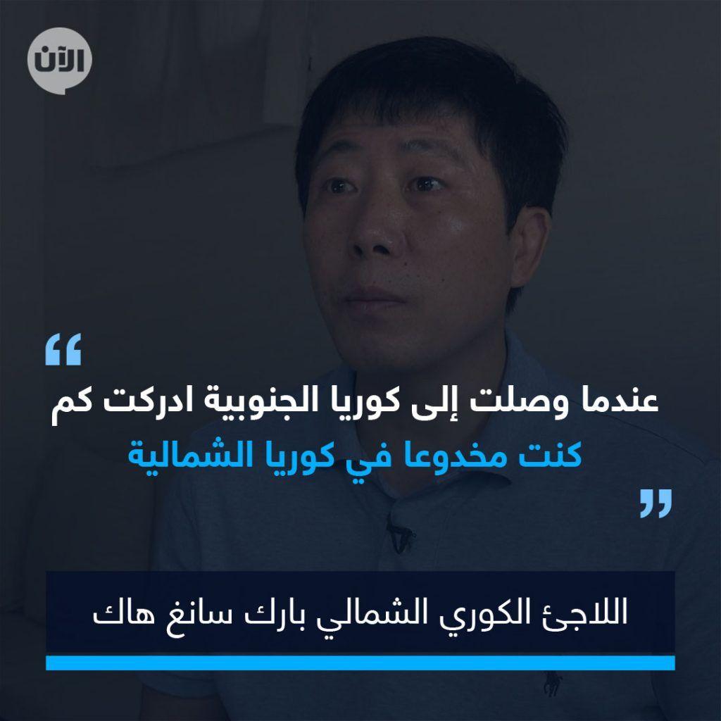 اللاجئ الكوري الشمالي بارك سانغ هاك: كيم يعيش أزمة ثقة ولم يتبق له غير شقيقته
