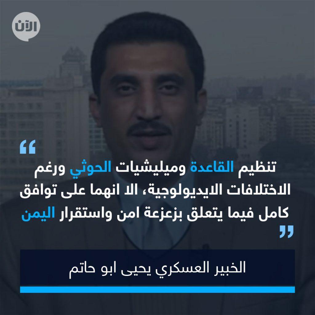 القاعدة تهاجم ميليشيات الحوثي مجدداً.. حقيقة ام مجرد دعاية؟