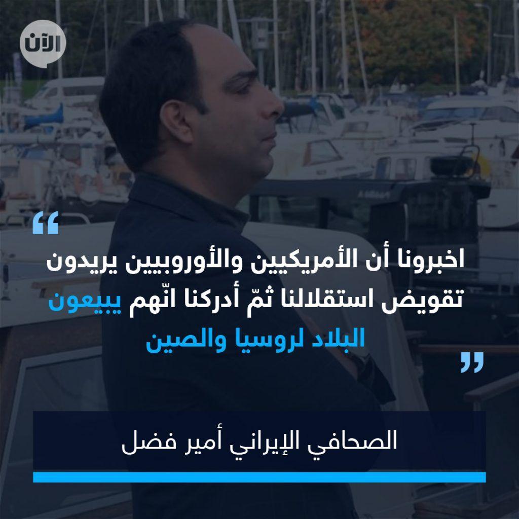 الصحافي الإيراني المنشق: أخبرونا انّ أمريكا والاوروبيين يقوضون استقلالنا فتبين أنهم يبيعون البلاد لروسيا والصين