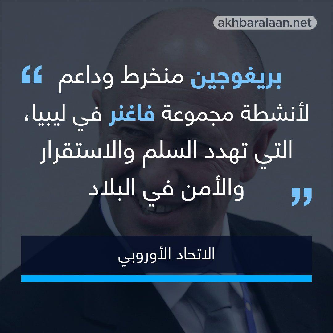 أوروبا: بريغوجين حليف بوتين متورط مع مرتزقة الفاغنر في زعزعة أمن ليبيا