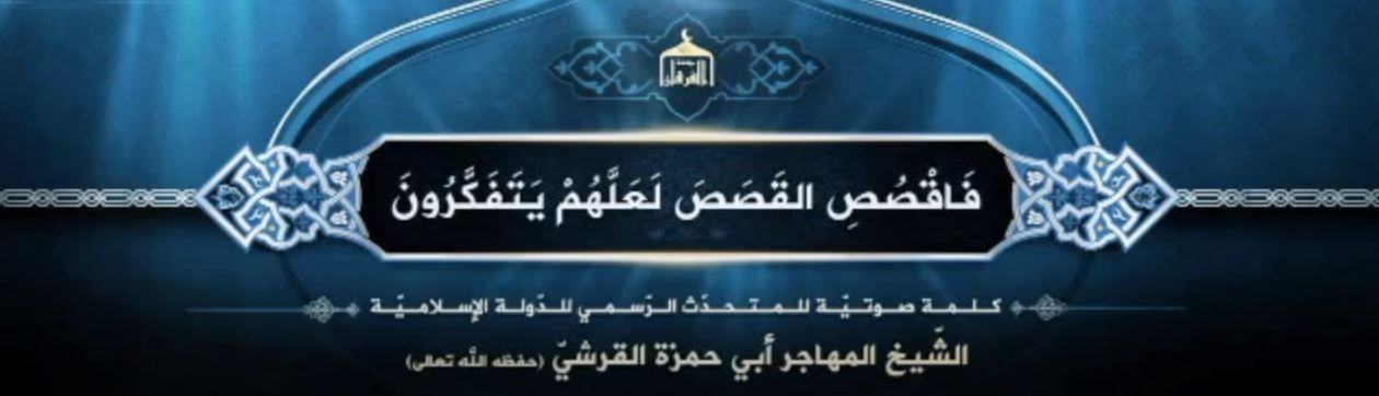 تسجيل صوتي للمتحدث باسم داعش يكشف عن المرحلة الجديدة للتنظيم