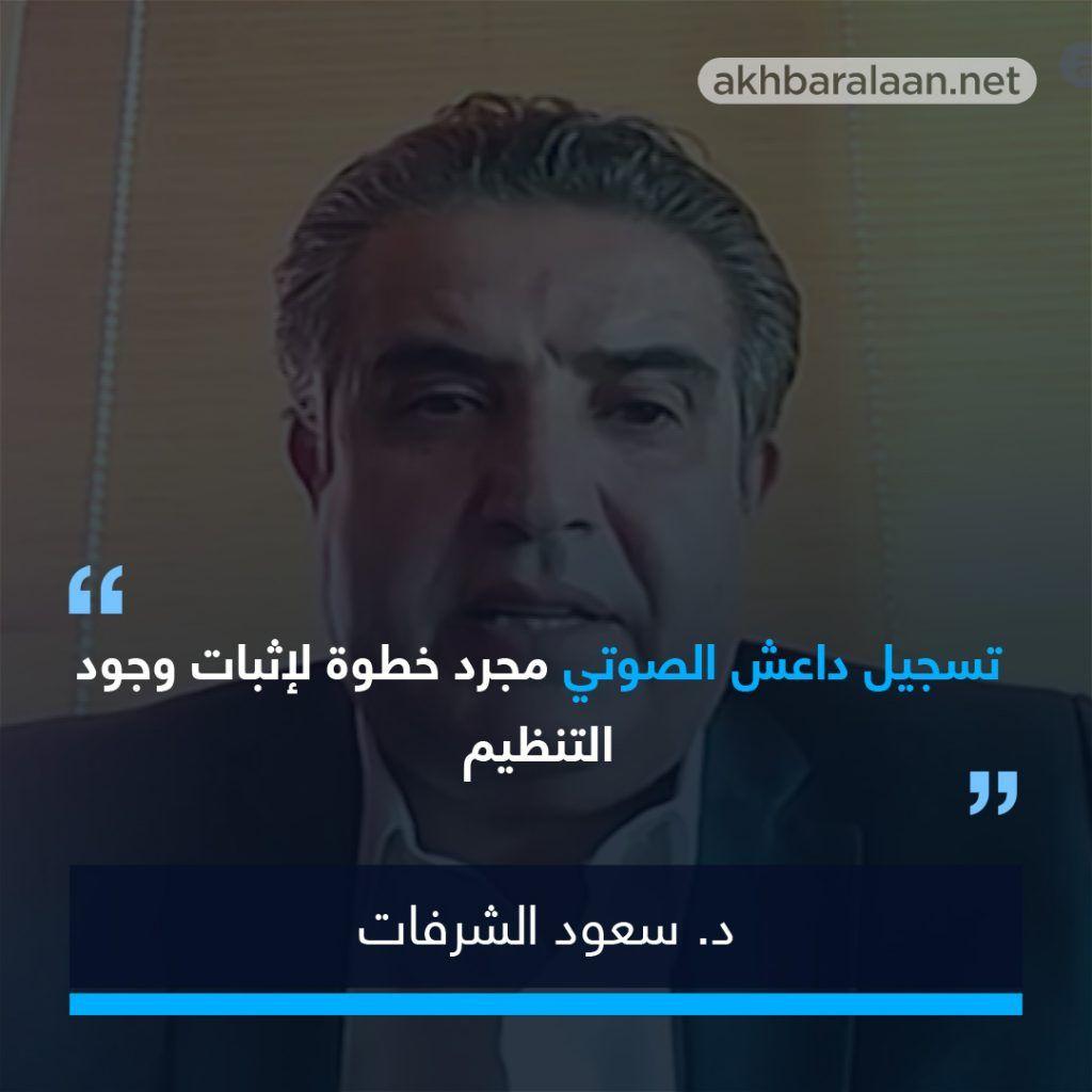 ما دلالات تسجيل داعش الصوتي عشية مقتل البغدادي؟