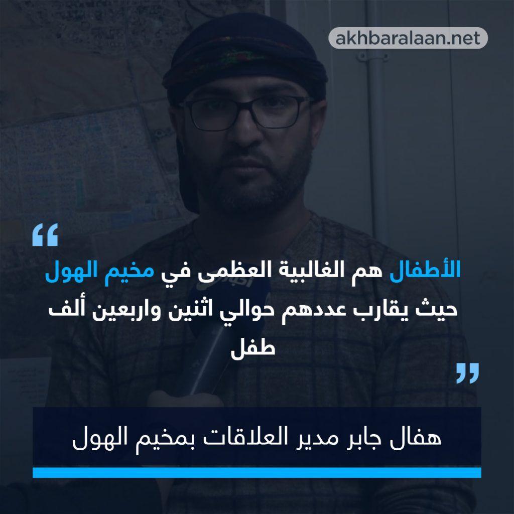 هفال جابر مدير العلاقات بمخيم الهول