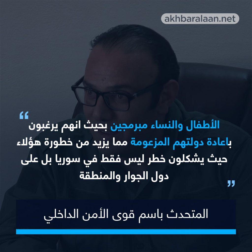 علي الحسن المتحدث باسم قوى الامن الداخلي - مخيم الهول