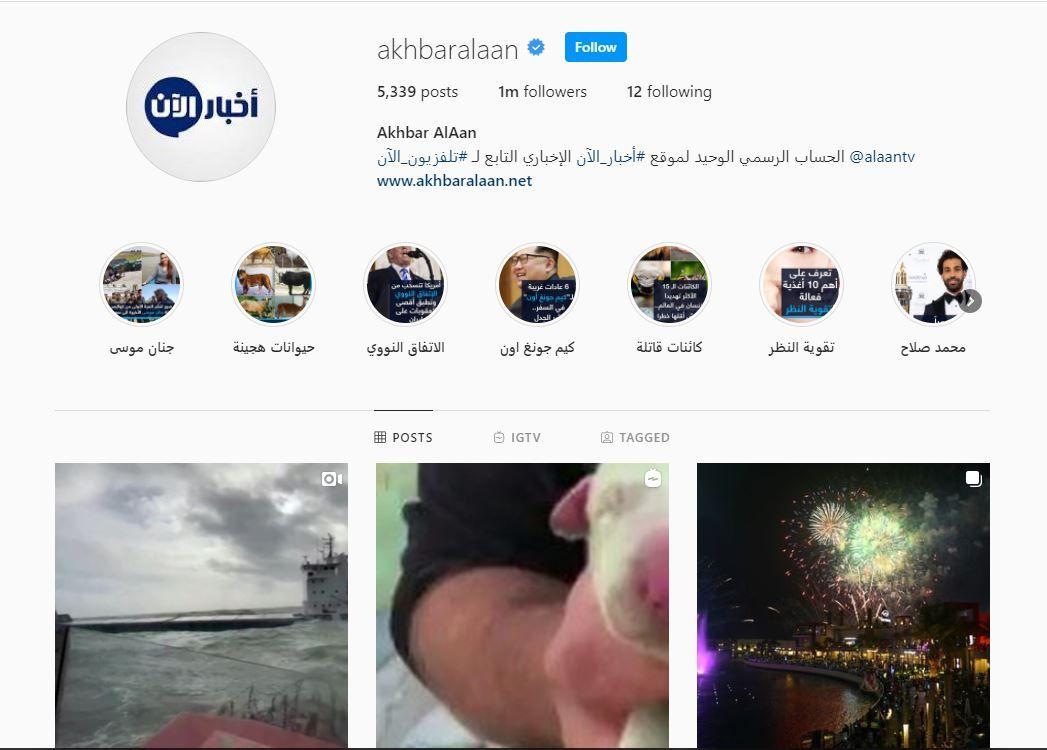 مليون متابع لحساب أخبار الآن على إنستغرام