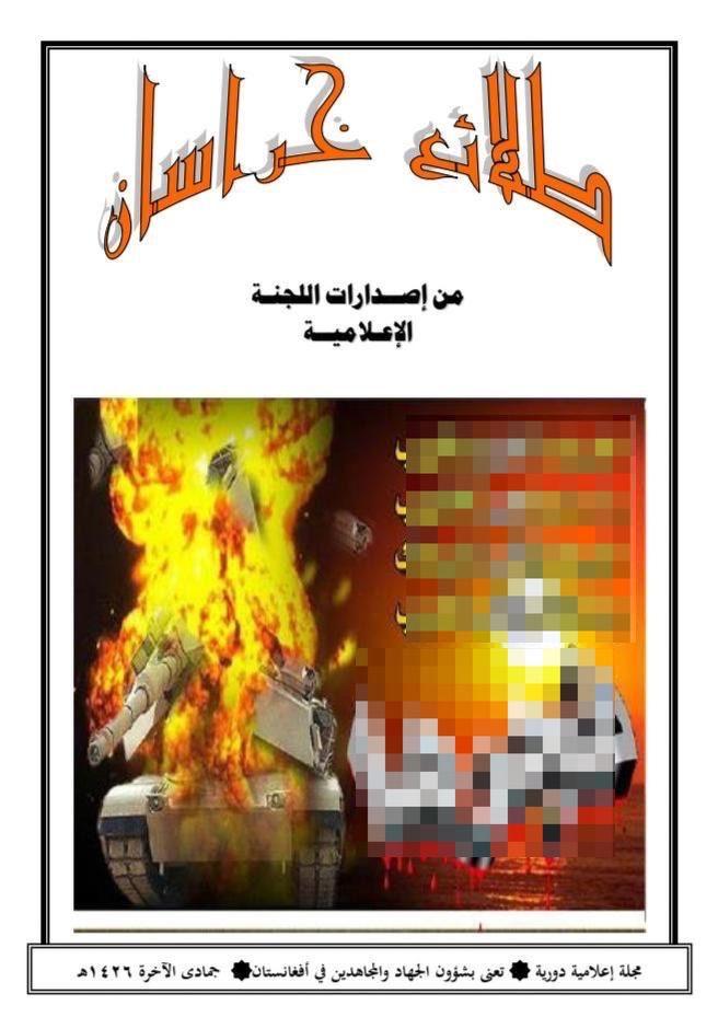 أنباء عن مقتل حسام عبدالرؤوف مسؤول القاعدة الإعلامي ومساعد الظواهري