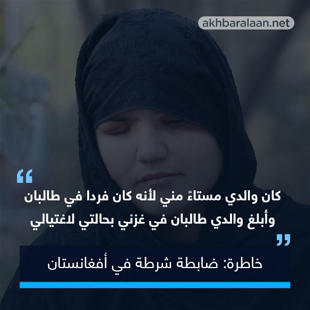 خاطرة.. ضابطة شرطة في أفغانستان أفقدتها طالبان بصرها والسبب عملها
