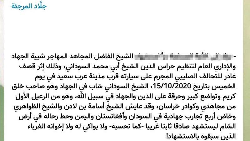"""أنصار """"القاعدة"""" يؤكدون مقتل أبو محمد السوداني"""