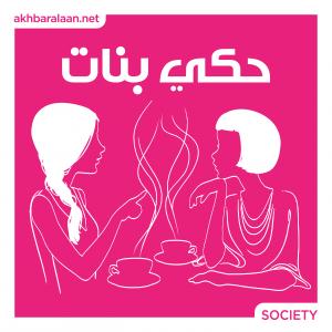 حكي بنات 7 | عن ماذا يمكن أن تتحدث فتاتان من بلدين عربيين مختلفين؟