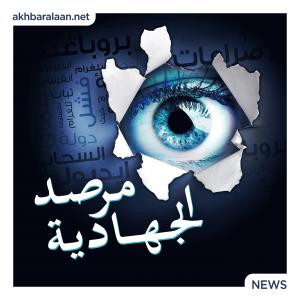 مرصد الجهادية 59 | عام على قتل البغدادي وتنصيب أبي إبراهيم الهاشمي خليفة لداعش. أين التنظيم اليوم؟