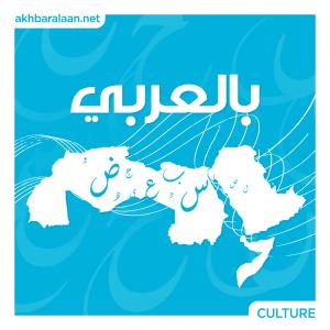 بالعربي 01 | عبارات الترحيب بمختلف اللهجات