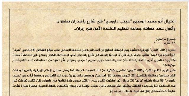 """حسابات مؤيدة للقاعدة تؤكد مقتل """"أبو محمد المصري"""" الرجل الثاني في التنظيم"""