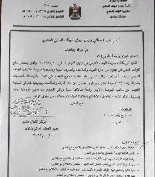كيف تستغل فصائل إيران المسلحة في العراق موارد البلاد لتأمين تمويلها؟