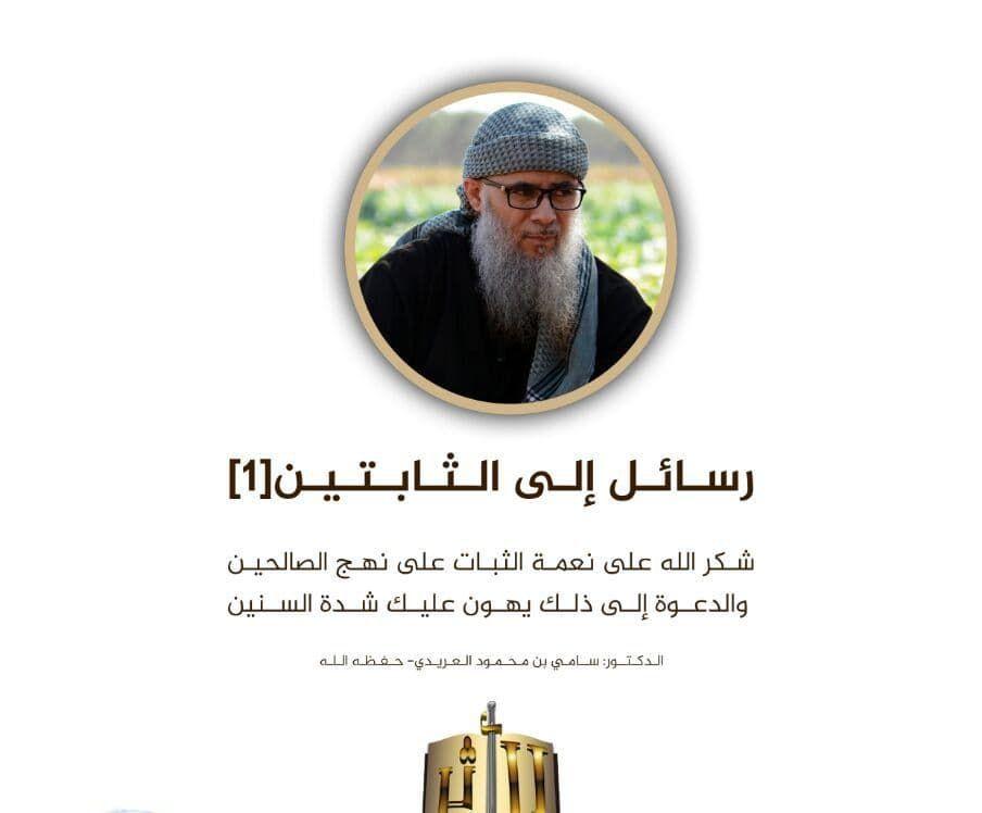 """رسالة القيادي في """"حراس الدين"""" سامي العريدي.. توقيت ملتبس ودعوة للتطرف فما الذي حملته؟"""