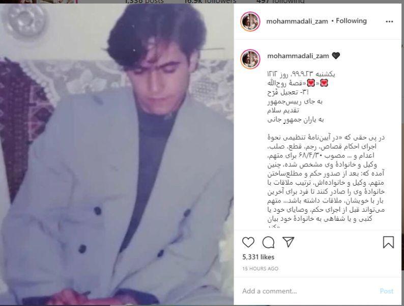 """""""جمهورية القتل"""" هكذا ودّع والد روح الله زم ابنه بعد إعدامه في إيران"""