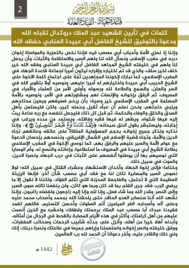 تنظيم القاعدة ينعى دروكدال بعد أشهر من قتله ويدعو للالتفاف حول العنّابي