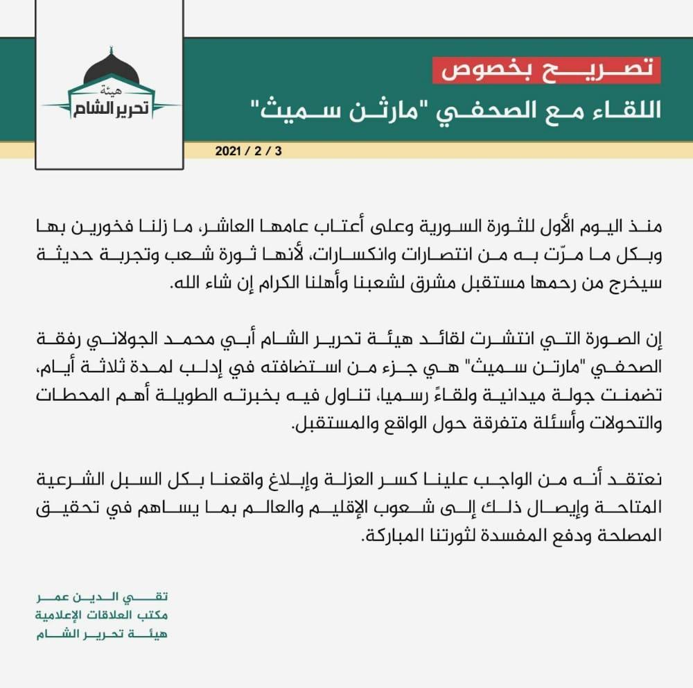 """السخرية تلاحق الجولاني بسبب صورته الجديدة.. و """"هيئة تحرير الشام"""" تعلق"""