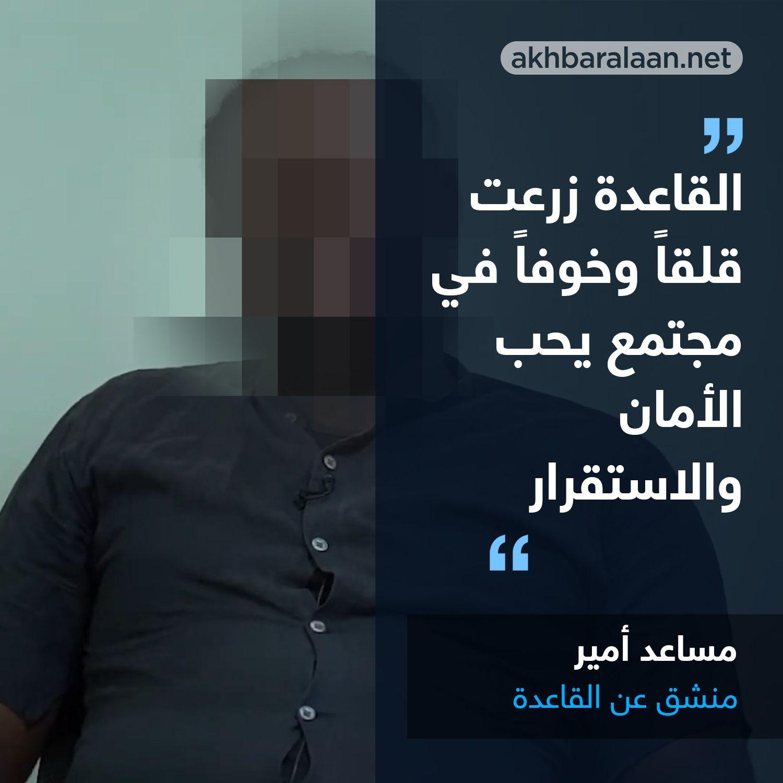 مساعد أمير منشق: القاعدة زرعت الخوف والقلق وأقول لأفرادها: عودوا لأهلكم وأوطانكم فالعنف ليس حلًا