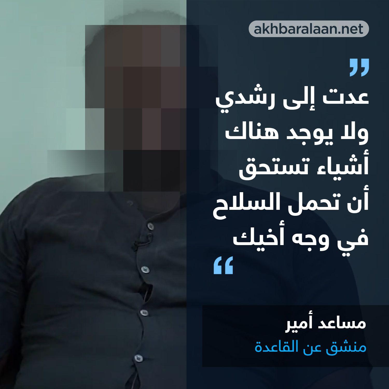 صورة مساعد أمير منشق عن القاعدة وعليها قول له