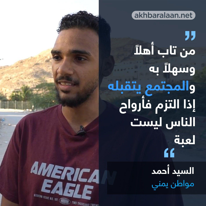 مواطن يمني في المكلا