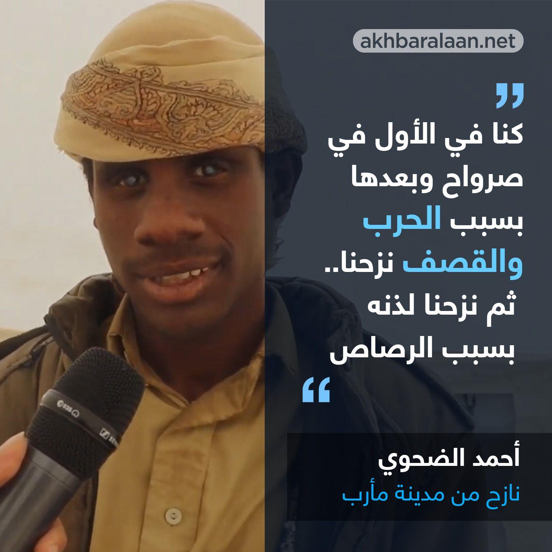 """""""عيش الآن"""" في مخيم للنازحين اليمنيين الهاربين من معارك مأرب"""