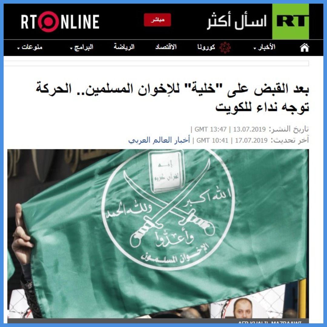 تحالف التضليل.. الاستراتيجية الروسية لاختراق المنطقة من خلال الدعاية والإخوان