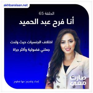 أنا فرح عبد الحميد ...اختلاف الجنسيات حيث ولدت جعلني فضولية وأكثر جرأة