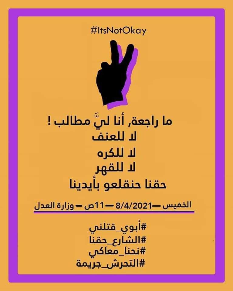السودانيات يتظاهرن أمام وزارة العدل للمطالبة بحمايتهن من العنف الأسري