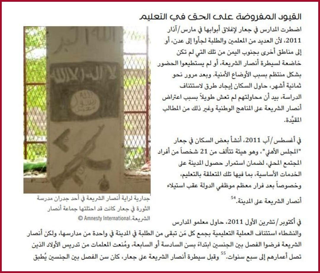 أبين تنتصر على التطرف بالتعليم والتفوق العلمي لطلابها على مستوى الخليج
