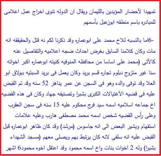 """الذكرى العاشرة لمقتل أسامة بن لادن.. حكايات صادمة من وثائق """"آبوت آباد"""""""