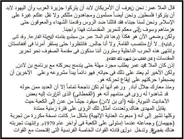 بعد 10 سنوات على مقتله.. ما هو الإرث الحقيقي لأسامة بن لادن