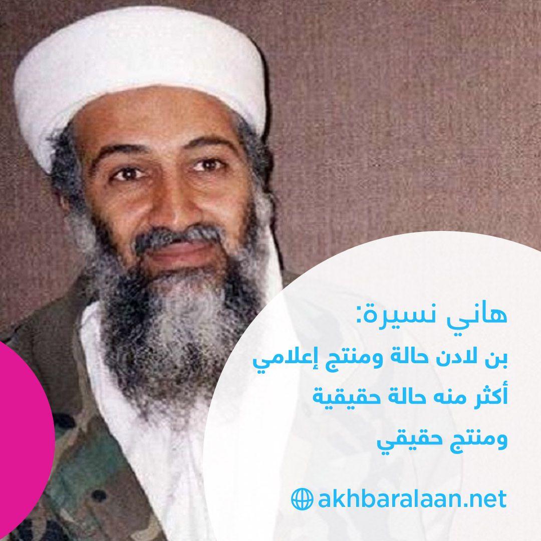أسامة بن لادن.. الأسطورة الوهم