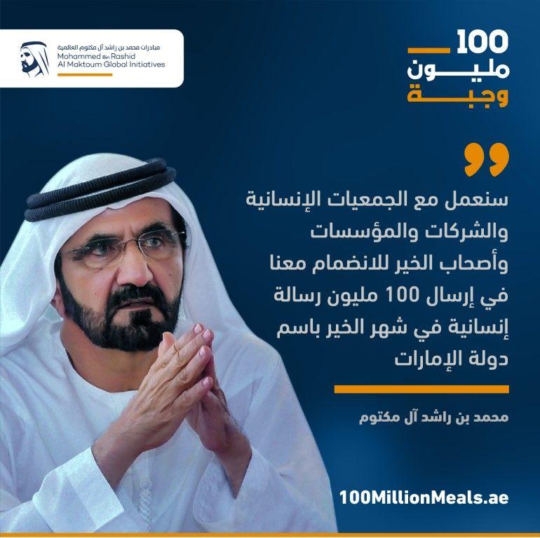 """مزاد """"أنبل رقم"""" يحقق أكثر من 50 مليون درهم في قلب دبي"""