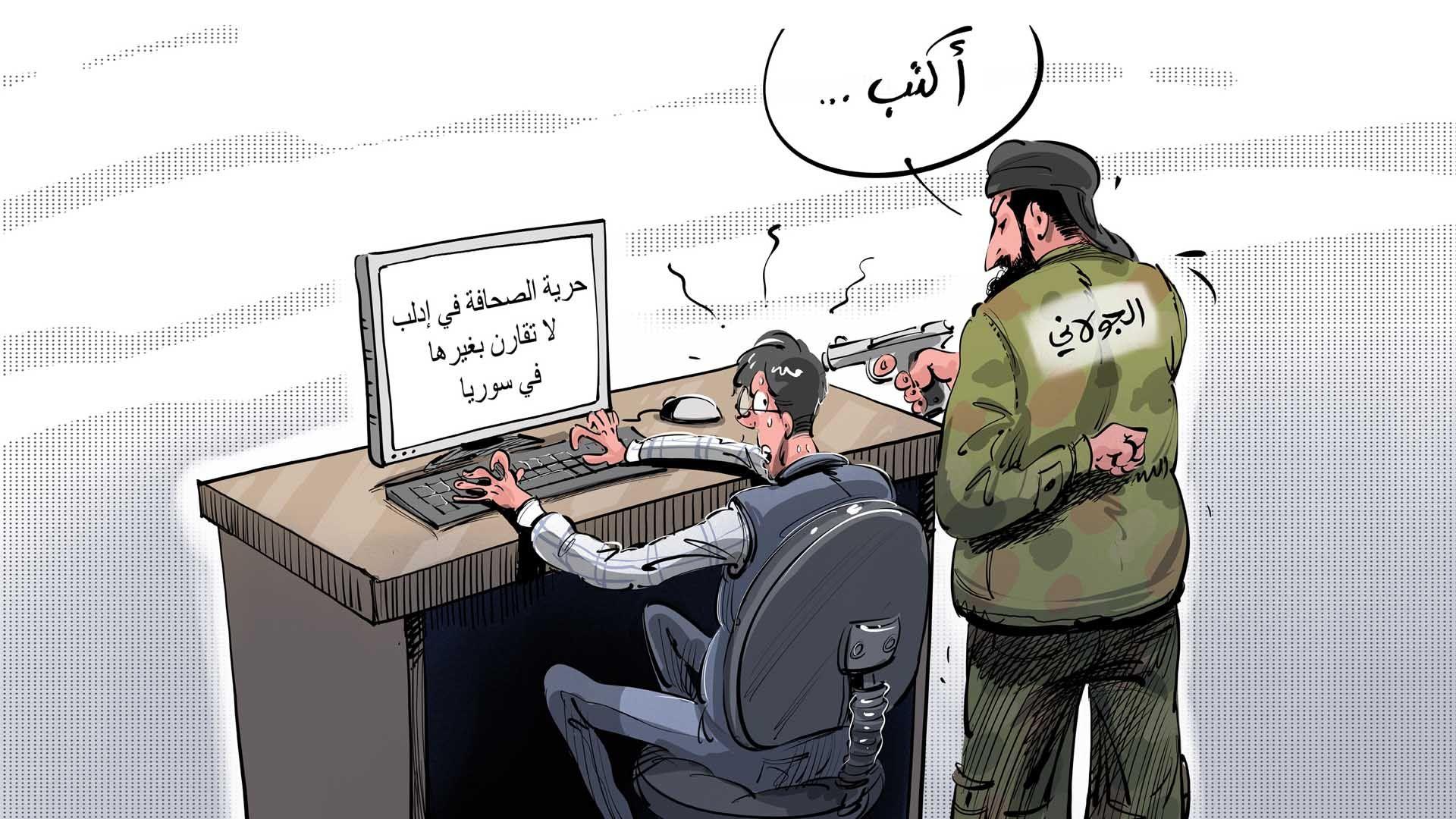 """أفعال """"الجولاني""""بحق الإعلام تناقض أقواله في اليوم العالمي لحرية الصحافة"""
