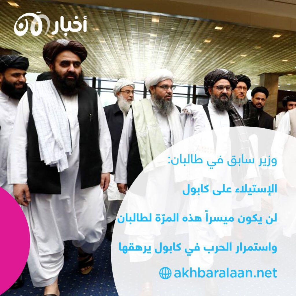 هل تتخلى طالبان عن القاعدة لتتمكن من تقاسم السلطة في أفغانستان؟