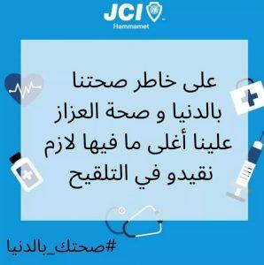 من منشورات الحملة التوعوية في الحمامات بتونس