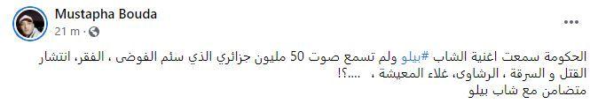تريندينغ الآن | ما علاقة الفنان الجزائري الشاب بيلو بالأزمات التي تعيشها الجزائر؟