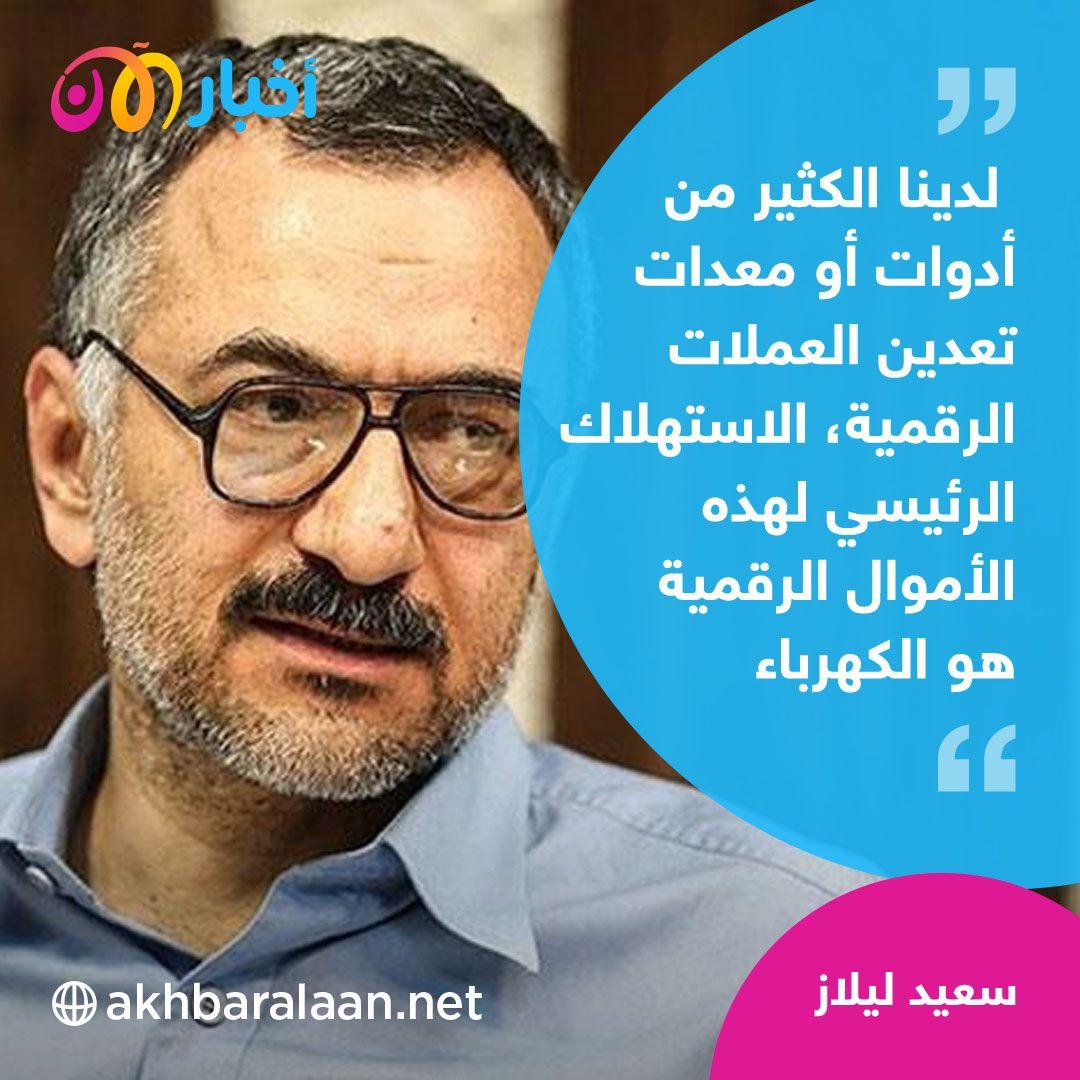 اقتصادي إيراني بارز يشرح لماذا يجب أن يكون رئيسي عقلانيًا بشأن الاقتصاد والاتفاق النووي؟
