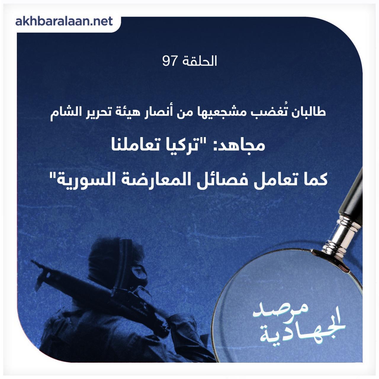 """طالبان تُغضب مشجعيها من أنصار هيئة تحرير الشام - مجاهد: """"تركيا تعاملنا كما تعامل فصائل المعارضة السورية"""""""