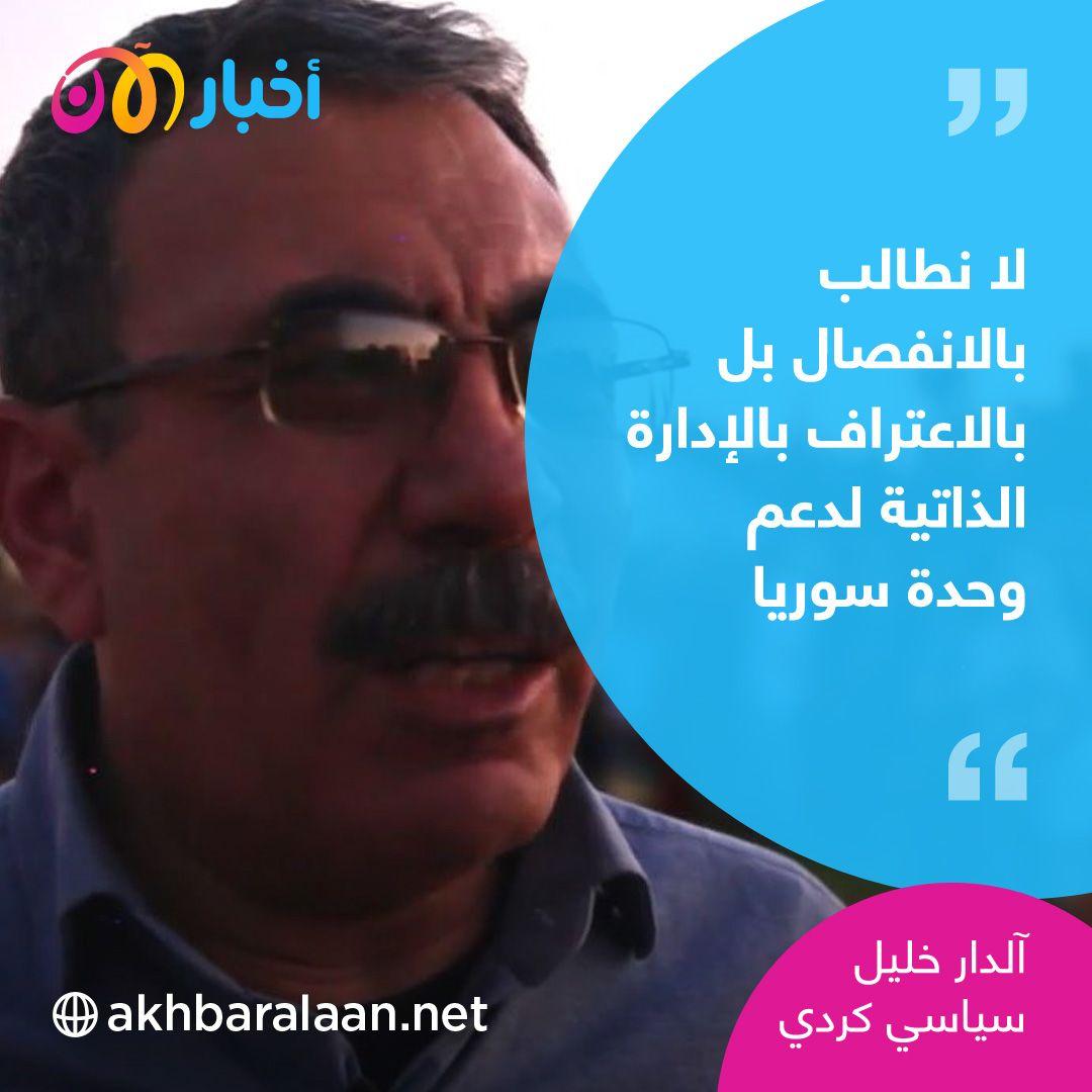 """حملة إلكترونية للاعتراف بالإدارة الذاتية.. وسياسي في الإدارة :"""" لا نطالب بالانفصال بل بالاعتراف لدعم وحدة سوريا"""""""